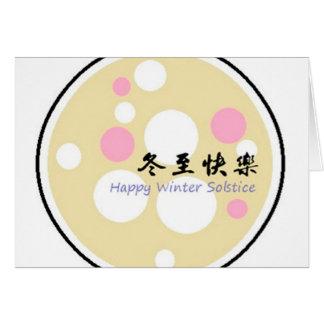 Carte de voeux heureuse de solstice d'hiver