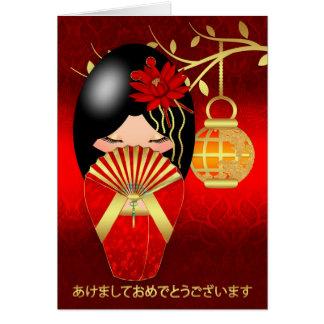 Carte de voeux japonaise de Kokeshi de nouvelle