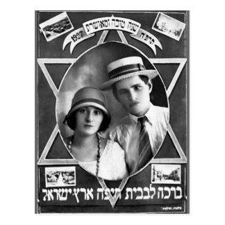 Carte de voeux vintage de Rosh Hashanah (1927)
