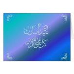 Carte d'Eid Mubarak - en arabe