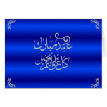 Carte d'Eid Mubarak - l'arabe