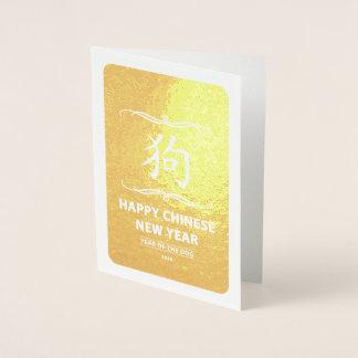 Carte Dorée Nouvelle année chinoise heureuse du mod 2018 de
