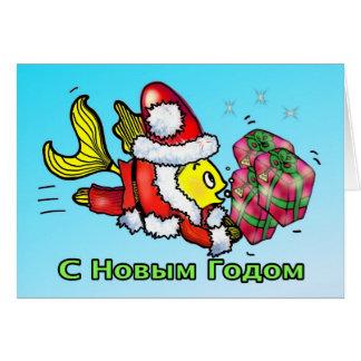 Carte drôle mignonne du père noël de Russe de