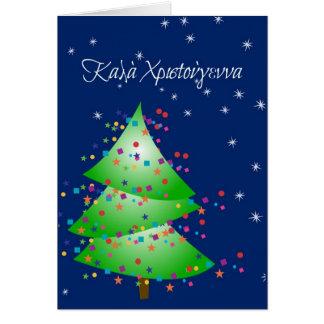 Carte grecque avec l'arbre de Noël