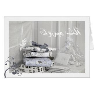 f licitation islamique cartes invitations photocartes et faire part f licitation islamique. Black Bedroom Furniture Sets. Home Design Ideas