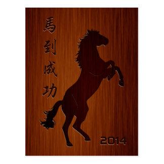 Carte Postale 2014 ans du cheval avec la bénédiction chinoise
