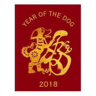 Carte postale 2018 chinoise de nouvelle année de