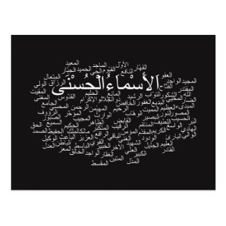 Carte postale : 99 noms d'Allah (arabe)