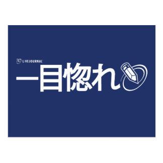 Carte Postale Amour à la première vue - Japonais (Livejournal)