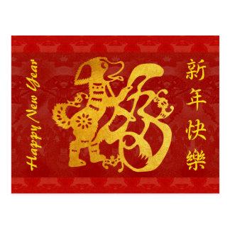Carte Postale Année de la tapisserie rouge d'or PCard de