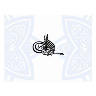 Carte Postale Bismillah - au nom d'Allah