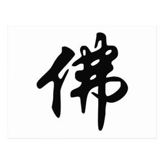 Carte Postale Chin. Signe/caractère BOUDDHA - noir mat