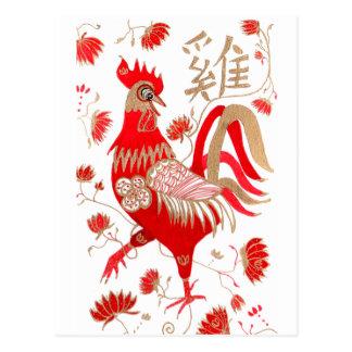 Carte postale chinoise de coq