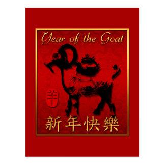 Carte postale chinoise de salutation d'année de
