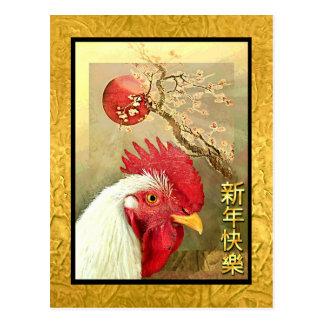 Carte Postale Coq chinois et lever de soleil sur l'or