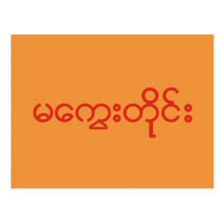 Carte Postale Division de Magway, Myanmar
