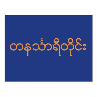 Carte Postale Division de Tanintharyi, Myanmar