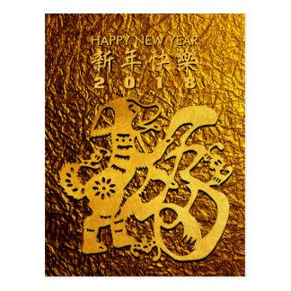 Carte postale d'or de salutation de Papercut de