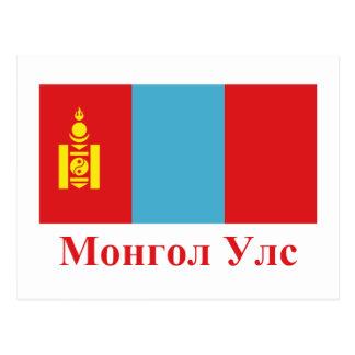 Carte Postale Drapeau de la Mongolie avec le nom dans le