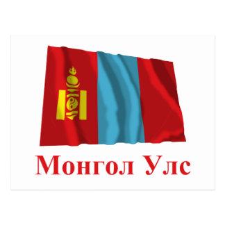 Carte Postale Drapeau de ondulation de la Mongolie avec le nom