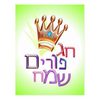 Carte Postale Hébreu de חגפוריםשמח de Purim Sameach de sorcière