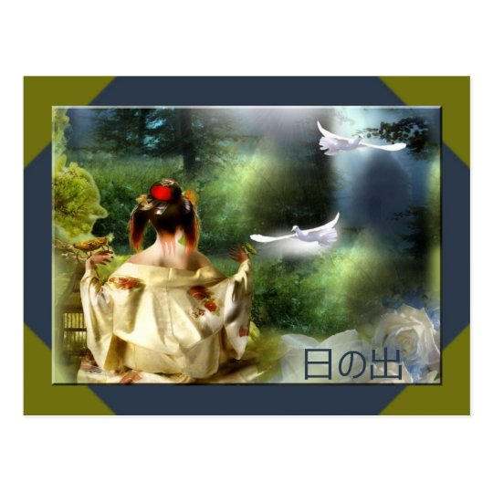 Carte postale Japon 日の出