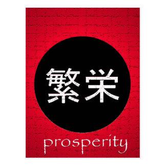 Carte postale japonaise de prospérité de symboles