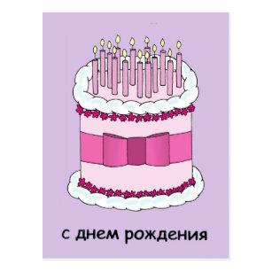 Joyeux Annive rsaire En Russe