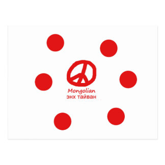 Carte Postale Langue et conception mongoles de symbole de paix