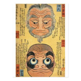 Carte Postale le 逆さ絵, 国芳 nous a laissés upside-down, Kuniyoshi,