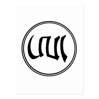 Carte Postale Logo d'Aro (guerre biologique) [carte postale]