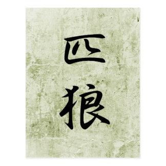 Carte Postale Loup solitaire - Ippiki Ookami