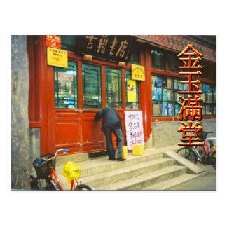 Carte Postale Magasin traditionnel, vieux Pékin