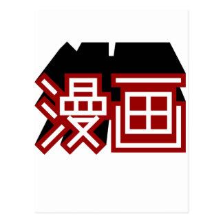 Carte Postale manga