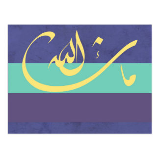 Carte Postale MashaAllah - bénédiction islamique - calligraphie