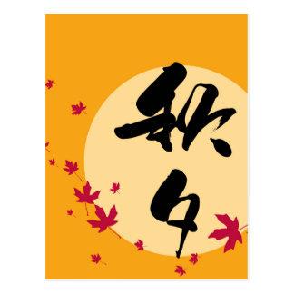 Carte Postale Mi calligraphie coréenne d'automne