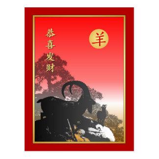 Carte Postale Nouveau Year-2015-year chinois des moutons/de