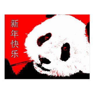 Carte Postale nouvelle année chinoise heureuse : panda asiatique
