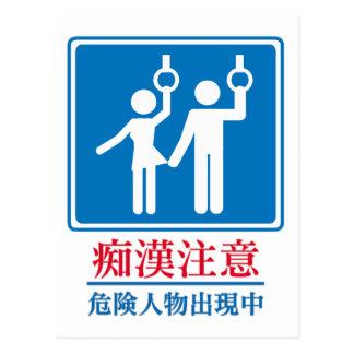 Carte Postale Prenez garde des pervertis - signe japonais réel