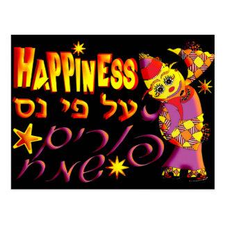 Carte Postale Purim