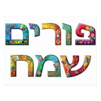 Carte Postale Purim heureux