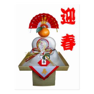 Carte Postale Saluant la nouvelle année - Kagamimochi-