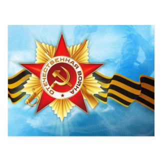 Carte postale soviétique de jour de victoire