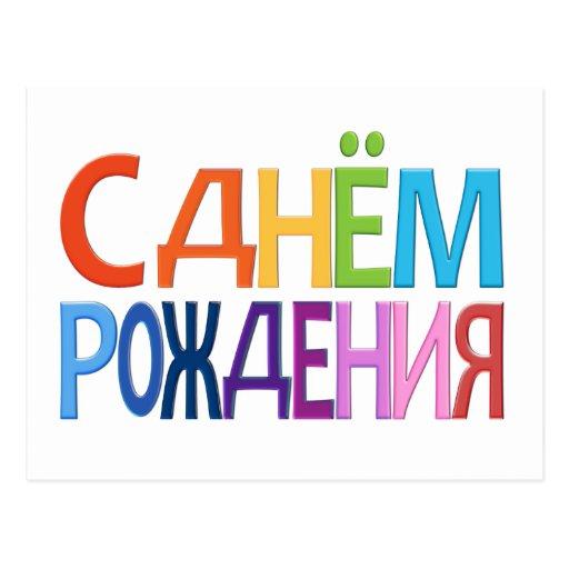 Commande postale russe locale