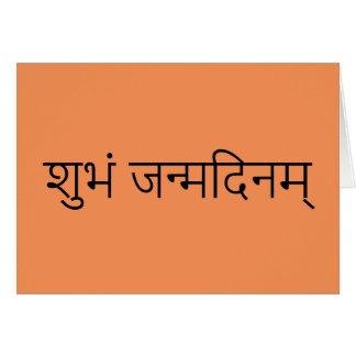 Carte Sanskrit de joyeux anniversaire