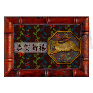 Cartes 新年快乐 chinois de lapin de nouvelle année
