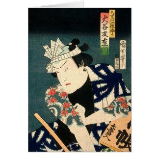 Cartes Acteur japonais (#8) (copie vintage de Japonais)
