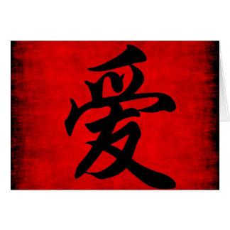 Cartes Amour dans la peinture chinoise de calligraphie