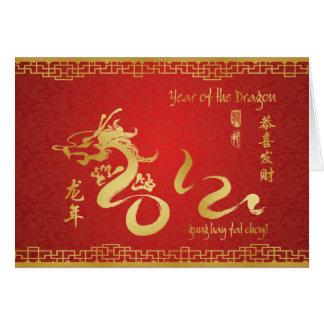 Cartes Année de la calligraphie 2012 d'or de dragon