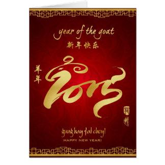 Cartes Année de la chèvre 2015 - nouvelle année lunaire